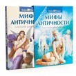 Мифы античности