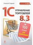 1С Управление торговлей 8.3. 100 уроков для начинающих