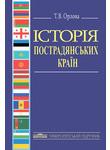 Історія пострадянських країн