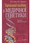 Навчальний посібник з медичної генетики