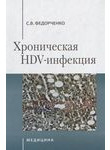 Хроническая HDV-инфекция