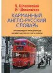 Карманный англо-русский словарь. 6000 слов и словосочетаний / Pocket English-Rus