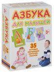 Азбука для малышей (набор из 35 карточек-пазлов)