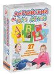 Английский для детей (набор из 27 карточек-пазлов)