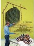 Збірник основних державних будівельних норм України щодо архітектурних та дизайн