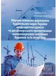 Збірник основних державних будівельних норм України щодо архітектурного та дизай