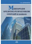 Міжнародні кредитно-розрахункові  операції в банках