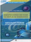 Інформаційні системи та мережеві технології