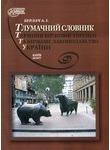 Тлумачний словник термінів біржової торгівлі та біржове законодавство України. П