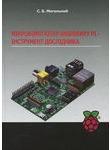 Мікрокомп'ютер Raspberry Pi - інструмент дослідника