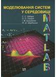 Моделювання систем у середовищі MATLAB