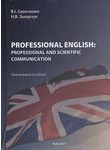 Professional english. Professional and scientific communication