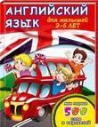 Английский язык для малышей 2–5 лет. Мои первые 500 слов и выражений