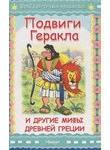 Подвиги Геракла и другие мифы Древней Греции