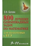 800 лучших олимпиадных задач для подготовки к ЕГЭ. 9-11 классы