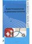 Анестезиология и реаниматология. Шпаргалка