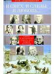 И смех, и слезы, и любовь... Евреи и Петербург. Триста лет общей истории