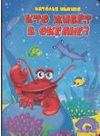 Кто живет в океане?