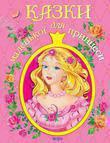 Казки для маленької принцеси