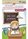 Русский язык. Лучшие нестандартные уроки в начальной школе