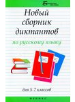 Русский язык. 5-7 класс. Новый сборник диктантов