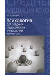 Психология для средних медицинских учреждений
