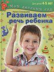 Развиваем речь ребенка. Для детей 4-5 лет