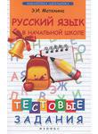 Русский язык в начальной школе. Тестовые задания