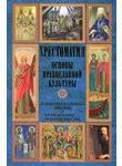 Основы православной культуры. О чем рассказывает Библия. Православие - религия Р