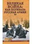 Великая война. Как погибала русская армия