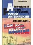 Школьный англо-русский, русско-английский словарь