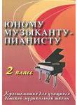 Юному музыканту-пианисту. 2 класс. Хрестоматия