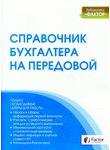 Справочник бухгалтера на передовой