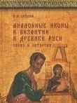 Аналойные иконы в Византии и Древней Руси. Образ и литургия