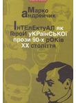 Інтелектуал як герой української прози 90-х років ХХ століття