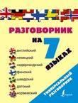 Разговорник на 7 языках. Английский, немецкий, нидерландский, финский, шведский,