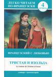 Французский с любовью. Тристан и Изольда / Le roman de Tristan et Iseut. Уровень