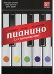 Пианино для начинающих. Техника, песни, упражнения