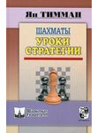 Шахматы. Уроки стратегии