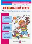 Кукольный театр в детском саду, начальной школе и семье. Учебно-методическое пос