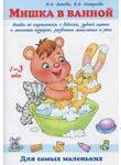 Мишка в ванной. Беседы по картинкам о водичке, зубной щетке и мыльных пузырях, р