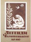 Легенди Чернівецького краю