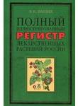 Полный иллюстрированный регистр лекарственных растений России