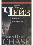 Джеймс Хедли Чейз. Собрание сочинений в 30 томах. Том 2. Мертвые не кусаются