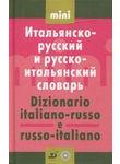 Итальянско-русский и русско-итальянский словарь / Dizionario italiano-russo e ru