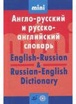 Англо-русский и русско-английский словарь / English-Russian & Russian-English Di