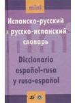 Испанско-русский и русско-испанский словарь / Diccionario espanol-ruso y ruso-es