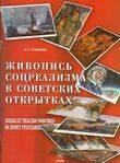 Живопись соцреализма в советских открытках / Socialism Paintings in Soviet Postc