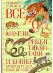 Все о Маугли, Рикки-Тикки-Тави и Кошке, которая гуляла сама по себе