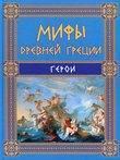 Мифы Древней Греции. Герои